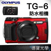 Olympus TG-6 防水相機 送32G記憶卡全配 總代理元佑公司貨 刷卡分期零利率