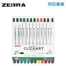 ZEBRA 斑馬 CLICKART 按壓式深色系水性筆 12色/組