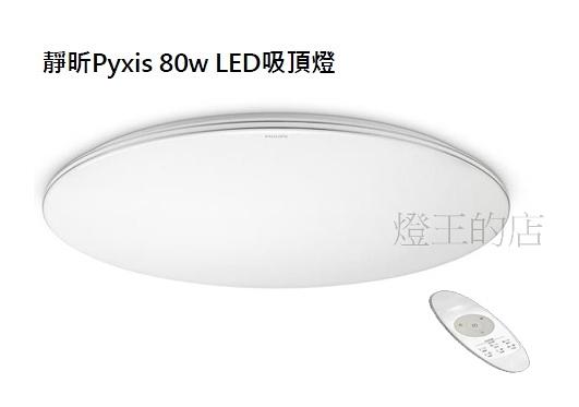 【燈王的店】PHILIPS 飛利浦 LED 80W 靜昕調光調色吸頂燈(附遙控器) 32180 星光(晶亮版)