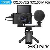 【南紡購物中心】Sony DSC-RX100VII DSC-RX100M7G 手持握把組 公司貨