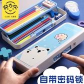 新款密碼文具盒小學生男生款女童大容量塑料學霸鉛筆盒帶密碼鎖兩層雙層可愛創意多功能筆袋兒
