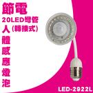 朝日電工 LED-2922L 節電20LED轉接式彎管人體感應燈泡 1入