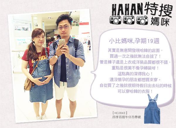 哈韓孕媽咪孕婦裝*【HC2843】四季百搭牛仔吊帶裙/背心裙