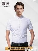 西裝男士商務免燙寸衫修身白襯衫男韓版長袖潮流帥氣正裝休閒工裝 自由角落