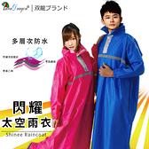 雙龍牌閃耀亮面壓紋太空雨衣/領口加寬反光條超防水小飛俠雨衣【JOANNE就愛你】EY4425