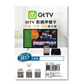 PX大通 GtTV 365天影視序號卡(線上專屬)