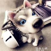 哈士奇小狗鑰匙扣鈴鐺掛件 韓國可愛鑰匙錬圈繩 個性創意禮物男女 海角七號