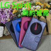 【簡約】LG Spirit H440Y 視窗皮套書本式翻頁磁扣側掀保護套支架斜立展示軟套