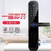 指紋鎖 全智慧防盜門指紋鎖智慧鎖家用手機遠程開門密碼鎖通用指紋防盜鎖T