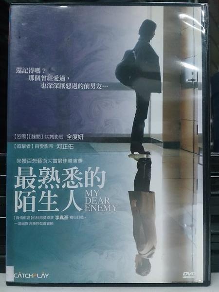 挖寶二手片-Z84-005-正版DVD-韓片【最熟悉的陌生人】-全度妍 河正宇(直購價)