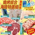 【中秋組合-買就送空氣清淨卡】海鮮+肉品組合9件組