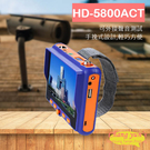 HD-5800ACT 5吋 1080P 手挽帶式 工程寶 監視器測試 工程測試 AHD CVI TVI 類比 VGA