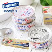 日本 Hagoromo 喜金雞 鮪魚3罐入 70gx3 鮪魚 鮪魚罐 罐頭 吐司 沙拉 配飯 早餐
