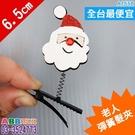 A1556_聖誕老人髮夾_6.5cm#聖誕面具面罩眼罩眼鏡帽帽子臉彩假髮髮圈髮夾變裝派對