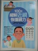 【書寶二手書T5/養生_IPO】100天緩解近視恢復視力_王學典