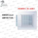 方形抽取式可清洗(迴)出風口  輕鋼架用 60x60 2尺2尺用 冷氣空調冷凍
