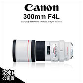 Canon EF 300mm F4 L IS USM  彩虹公司貨 望遠定焦鏡 L鏡 適60D 7D 6D 5D3 ★24期0利率+免運★薪創數位