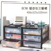 【我們網路購物商城】聯府 DC30 愛迪生三層櫃 置物箱 置物櫃 收納櫃