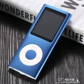 隨身聽-有屏mp3mp4隨身聽播放器可愛迷你小型便攜式音樂超薄mp5 提拉米蘇