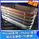 戰車系列 超薄雙料  iPhone6 7...
