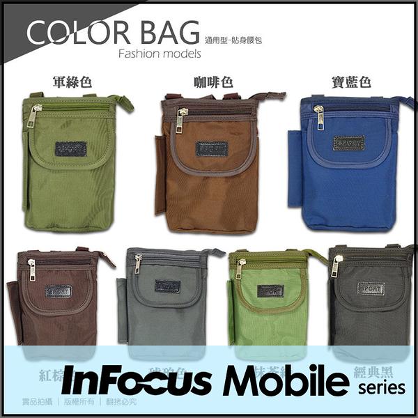 ●Sport 通用型貼身腰包/豎套/收納包/手機袋/鴻海 InFocus IN610/IN810/IN815
