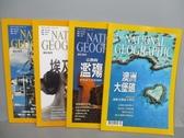 【書寶二手書T1/雜誌期刊_QGC】國家地理雜誌_125~128期間_共4本合售_澳洲大堡礁