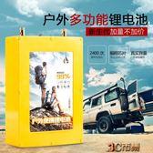 璽霸鋰電池12V伏大容量60AH/120AH/140AH/240AH聚合物電瓶氙氣燈 mks免運