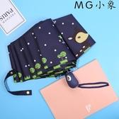 MG 折疊傘-全自動折疊卡通傘