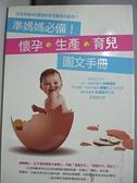 【書寶二手書T1/家庭_AHC】準媽媽必備!懷孕‧生產‧育兒圖文手冊_明橋大二‧吉崎達郎