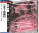 【正版全新CD清倉 4.5折】亞當:吉賽...