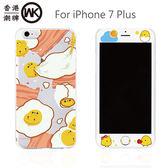 【唐吉】WK Design香港潮牌 美萊手機殼保護貼套組(iPhone 7 Plus) - 蛋黃 ( 無法寄送全家 )
