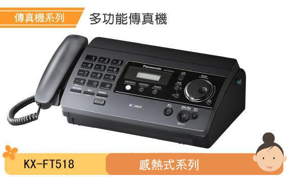 自動裁紙 國際牌 KX-FT518TW / KX-FT516TW 公司貨 加贈感熱紙