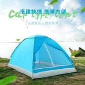 帳篷戶外2人室內成人自駕游露營野外野營沙灘雙人帳篷情侶 NMS 台北日光