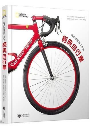 國家地理精工系列:經典自行車