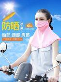 口罩防曬透氣護頸女夏季防紫外線防塵面罩可清洗易呼吸全臉遮陽 千千女鞋