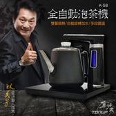 真功夫-全自動泡茶機-單爐雙層矽膠防燙款-資深藝人-林義芳推薦!