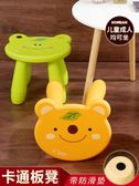 創意家用兒童矮凳子客廳成人塑料換鞋小凳子幼兒園卡通可愛小板凳 ☸mousika