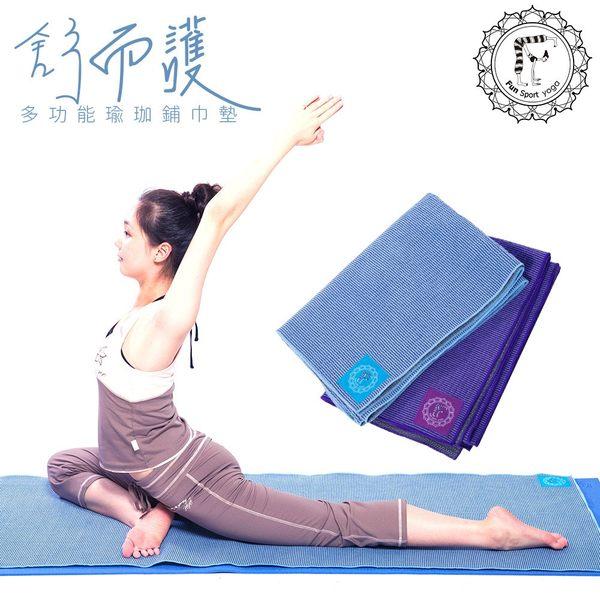 Fun Sport 舒而護超細纖維多用途鋪巾/瑜珈鋪巾(台灣製造)※送輕巧專用袋(運動/瑜珈/地墊/舖巾)