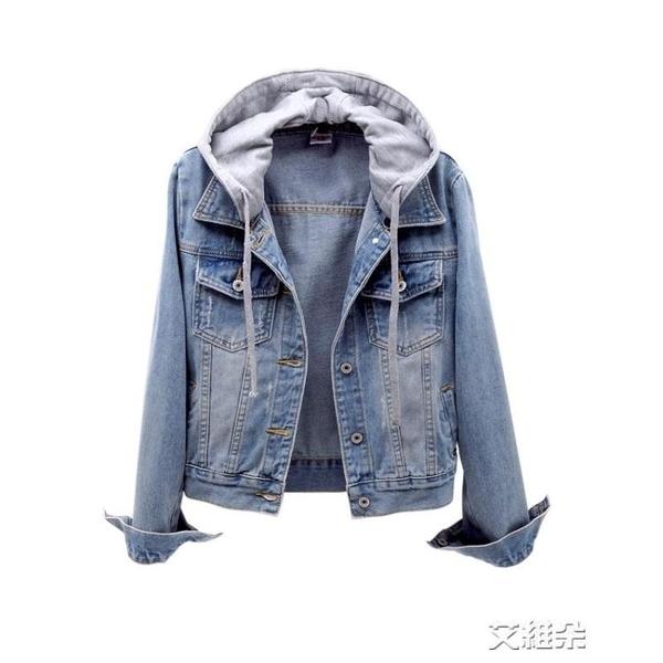 牛仔短外套女短款春秋韓版長袖修身連帽夾克百搭學生上衣     雙12