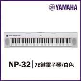 【非凡樂器】YAMAHA山葉 NP32 全新76鍵 攜帶式電子琴 白色 / 加送琴袋.耳機 / 公司貨一年保固