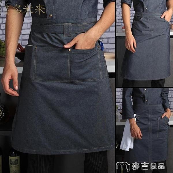 圍裙廚師牛仔半身圍裙工作服酒店后廚廚房半截工作圍腰廚師長圍裙 麥吉良品