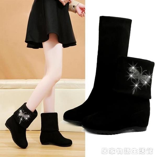 穿女靴磨砂厚底楔形平底高筒靴女士水鉆彈力短靴內增高中筒靴 聖誕節鉅惠