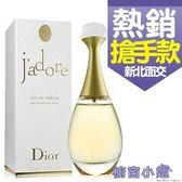 Dior J'adore 迪奧真我宣言女性淡香精 100ML