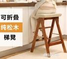 梯子 實木梯凳家用梯子家用折疊凳子廚房高...