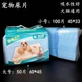 限定款寵物貓狗尿片 貓咪狗狗犬用尿片尿布尿墊尿不濕 超強吸水抗菌除臭