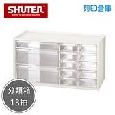 SHUTER 樹德 A9-2110 小幫手零件分類箱 白色 13抽 (個)