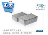 Gainta G107 125 x 80 x 40 萬用型 IP65 防塵防水 壓鑄鋁盒