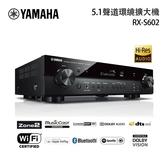 【領$200 結帳再折扣】YAMAHA 山葉 RX-S602 5.1聲道 薄型環繞擴大機 音樂串流 台灣公司貨