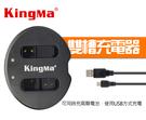 【現貨】BX1 雙槽充電器 KingMa USB NP-BX1 BX RX0II RX100 屮Z0 (KM-022)