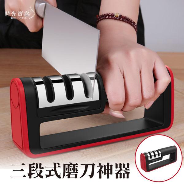 三段式磨刀神器 金剛石加強版 粗磨 細磨 精磨三槽 可拆卸清洗 磨菜刀器 磨水果刀器-時光寶盒0823